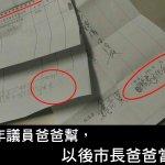 花蓮市長補選》民進黨質疑魏嘉賢 工程建議案竟由魏東河代簽