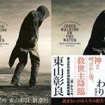 旅日台灣作家王震緒新作《罪的終結》再獲日本文學大獎