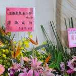 李登輝基金會辦研討會 王金平未出席,只贈花籃祝賀