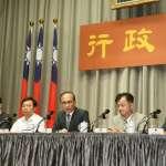 兆豐金案》林全:董事長徐光曦赴美,並非「自己查自己」