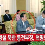 金正恩恐怖統治》「開會打盹、姿勢不恭」 多名北韓內閣成員遭到處決
