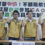 ICAO台灣不得其門而入 台聯:政府應展開反制,邀達賴喇嘛齊力對抗中國