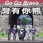 世大運宣傳片抄襲日本知名舞團? 網友:不同處只有品質低劣