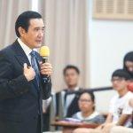 馬英九25日東吳講座談「兩岸跨境犯罪」,290名額立即秒殺