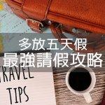 年假還沒用完?這篇「聰明請假法」教你請2休5,創造輕鬆假期出遊去