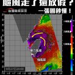 颱風走了還放假?一張圖秒懂為什麼