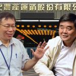 「民進黨輸到脫褲!」爭奪台北農產運銷公司主導權 聯手柯文哲仍鬥不過張榮味