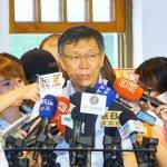 柯文哲:福利政策易放難收,但年金不改革,台灣變希臘