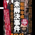 破解12年懸案》日本福岡縣熱血警察抽絲剝繭 可憐失蹤母子早被殺害埋屍