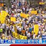 風評:台化案翻案對台灣產業與經濟,是好?是壞?