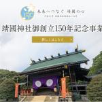 靖國神社秋季例行大祭 85名日本國會議員集體參拜