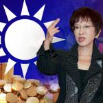 國民黨財務》上繳分攤金「好像被盜刷」 藍委要監督黨中央
