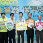 目標「火災零死亡」,新竹市4年內將裝6萬顆住警器