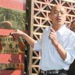 韓國瑜按鈴控告 嗆段宜康「小癟三」、新潮流「真下流」
