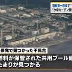 福島核災重整費暴漲至22.6兆 日本政府擬漲電費填補開銷