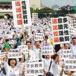 公投反同婚門檻9萬3千人,郭正亮:不難達到,民進黨應未雨綢繆