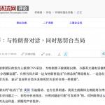 川蔡熱線》中國官媒:拿掉台灣幾個邦交國,這就是你們10分鐘電話的代價!