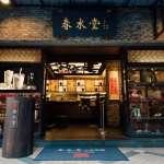 為何一家30年老茶店,能揚名世界成最讚台灣味?春水堂6大用心,你絕對沒發現