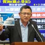 蔡英文不排除中國攻台可能 藍委:民進黨所做所為,正在擴大可能性