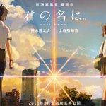 記者來鴻:日本動畫《你的名字》在中國爆紅的玄機
