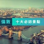 第一次到英國玩?絕對不可以錯過倫敦最具代表性的10大景點