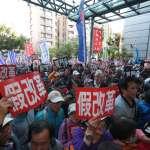 「年金改革讓我們活不下去」軍公教明天發起絕食抗議