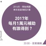 「2016我們一起完成的事」民進黨推臉書問答送小禮