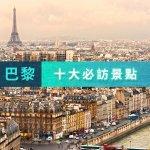 無論你稱它時尚之都、浪漫之都或文化之都…到「巴黎」一定要到10大景點拍照打卡啊