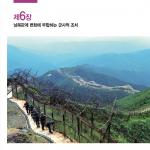 南韓2016國防白皮書 朴槿惠銷聲匿跡