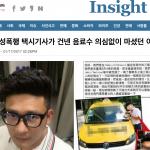 運將性侵韓女案》「幹嘛在睡覺時間打來?」南韓駐台人員援救被害人不力 遭韓在野黨痛批