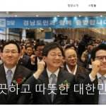 新國家黨分裂》反朴派議員另立新黨 南韓國會呈四足鼎立