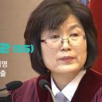 親信門風暴》南韓憲法法院選出女院長 主審南韓首位女總統彈劾案