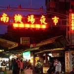 幾個胃都不夠用!台北最強「南機場夜市」20家高CP值小吃,這輩子一定要朝聖一次