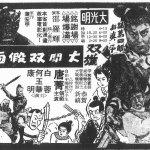 邱坤良專欄:非典型電影觀看:台灣的「隨片登台」與「插片」