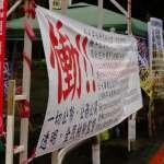 賴鼎銘觀點:學術醜聞,正在危及台灣的學術及教育根基