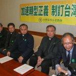 中國也紀念228?!基督教長老教會:不是真正關心受害者