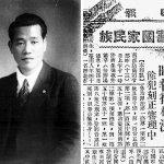 「台灣人,萬歲!」為何一名深愛台灣的日本人,70年前遭國民黨槍決曝屍?