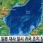 日韓對立升高》「竹島之日」引爆衝突 東海與日本海名稱爭議也成焦點