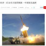 南韓國防部順利取得薩德用地 中國官媒:抵制韓貨,已別無選擇