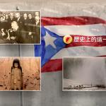 歷史上的這一周》黃石公園成立145周年、波多黎各人成為美國公民100周年、「電話之父」貝爾生日快樂