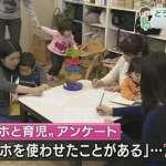 你也用手機帶小孩嗎?4成日本1歲幼兒用過智慧型手機