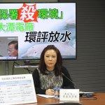 大潭發電廠環評髮夾彎》國政基金會:全民承受更嚴重空氣汙染,犧牲白海豚與藻礁