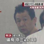 大阪隨機殺人案》死刑二審改判無期徒刑 被害者家屬:快吐了