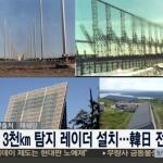 中國被薩德雷達看光光?韓媒:監控日韓,中國已在內蒙裝設超視距雷達