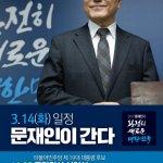 南韓總統大選》還有兩週投票 文在寅支持率狠狠甩開安哲秀