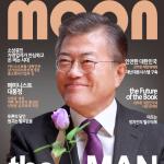 2017南韓總統大選》最被看好候選人文在寅:我反對同性戀、同性戀會削弱國防力量!