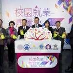 新竹校園就業博覽會釋1.5萬職缺 星港公司來搶人