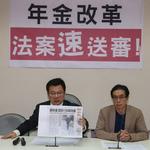 年金改革啟動,民進黨團:不支持考試院版本