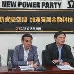 香港選出新特首 時代力量:小圈子選舉 距離港人意志還相當遙遠
