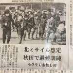 二戰後頭一遭》北韓武嚇頻繁 日本秋田縣舉行飛彈避難演習